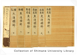Collection of Shimane University Library