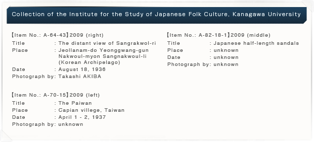 Collection of the Institute for the Study of Japanese Folk Culture, Kanagawa University